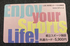 """Thumbnail of """"都立スポーツ施設 共通カード 5,300円"""""""