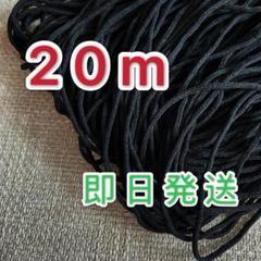"""Thumbnail of """"マスク専用ゴム紐 ブラック 黒 20M"""""""