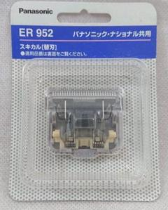 "Thumbnail of ""パナソニック 替刃 ヘアーカッター用 ER952"""