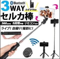 "Thumbnail of ""セルカ棒 自撮り棒 Bluetooth リモコン付き スマホスタンド Insta"""