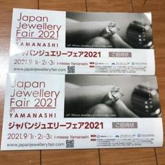 "Thumbnail of ""ジャパンジュエリーフェア2021 招待券2枚"""