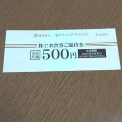 """Thumbnail of """"一家ダイニング 優待券5,000円分"""""""