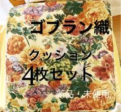 "Thumbnail of ""✴︎値下✴︎ゴブラン織 クッション4枚セット"""
