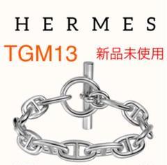 "Thumbnail of ""エルメス HERMES シェーヌダンクル TGM13 新品"""