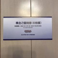 "Thumbnail of ""セントラルスポーツ 株主優待券 6枚 期限8月まで延長"""