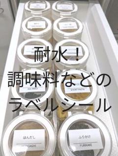 "Thumbnail of ""耐水!調味料ラベルシール"""