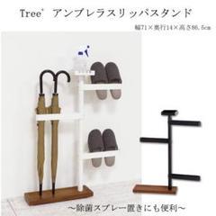 """Thumbnail of """"Tree+アンブレラスリッパスタンド ホワイト"""""""