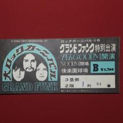 """Thumbnail of """"グランドファンクレイルロ―ド(使用済み)チケット"""""""