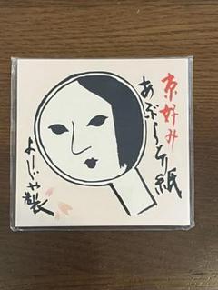 """Thumbnail of """"よーじや あぶらとり紙 さくら"""""""