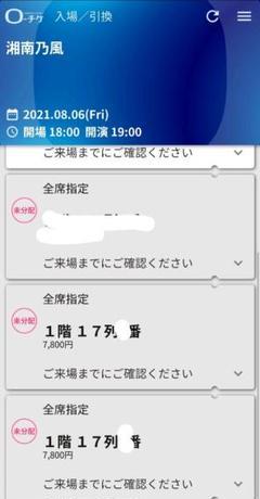 "Thumbnail of ""湘南乃風チケット2名分"""