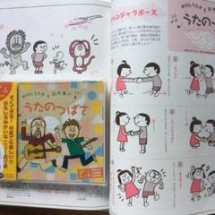 "Thumbnail of ""中川ひろたか&鈴木翼のうたのつばさ"""