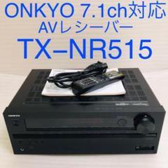 "Thumbnail of ""ONKYO 7.1ch対応AVレシーバー TX-NR515(B)"""