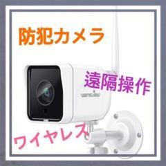 """Thumbnail of """"防犯カメラ 監視カメラ 1080P 200万画素 暗視撮影  見守りカメラ"""""""