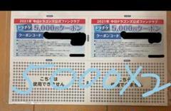 "Thumbnail of ""中日ドラゴンズ 5000円クーポン2枚"""