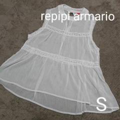 """Thumbnail of """"repipi armario シースルーブラウス S 150~160"""""""