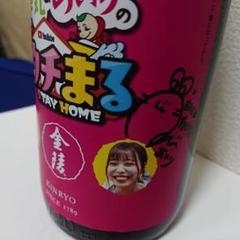 "Thumbnail of ""ボートレース丸亀 あいりちゃん&亀丸 直筆サイン入り日本酒ボトル"""