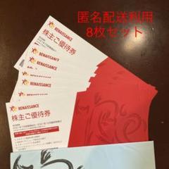 "Thumbnail of ""ルネサンス 株主優待券 8枚"""
