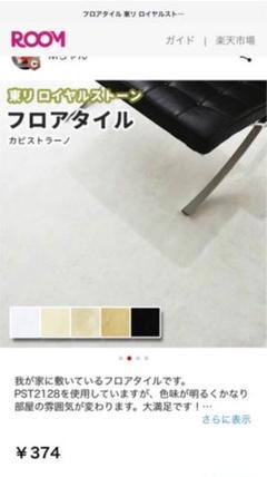 "Thumbnail of ""新品未使用未開封♡大理石♡フロアタイル♡14枚セット"""