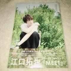"Thumbnail of ""MEET 江口拓也 ファーストフォトブック"""