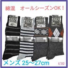 "Thumbnail of ""ビ02 紳士 クルーソックス ビジネス メンズ 靴下 綿混 カジュアル 4足組"""