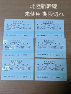 "Thumbnail of ""2019 あさま 北陸新幹線 指定席 未使用 期限切れ"""