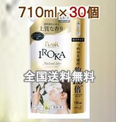 "Thumbnail of ""フレア フレグランス IROKA 柔軟剤 ネイキッドリリーの香り【30袋】"""