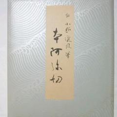 "Thumbnail of ""本阿弥切伝小野道風筆"""