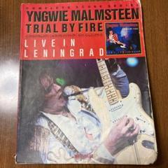 "Thumbnail of ""yngwie malmsteen/live in leningrad 楽譜"""