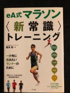 """Thumbnail of """"eA式マラソン〈新常識〉トレーニング"""""""