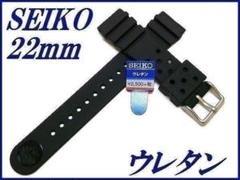 "Thumbnail of ""『SEIKO』セイコーバンド 22mm ウレタンダイバー DAL1BP【黒色】"""