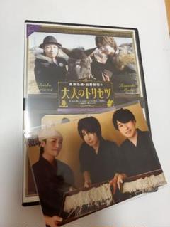 "Thumbnail of ""大人のトリセツ2nd Season 02 DVD"""