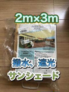 """Thumbnail of """"ジャックハウス サンシェード6.6x 9.8フィート(2 x 3 m) UV保護"""""""