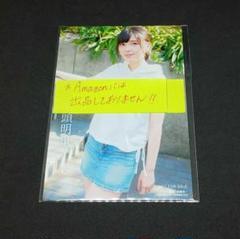 """Thumbnail of """"鬼頭明里 Love Route 写真集 ブロマイド ブックエキスプレス 特典"""""""