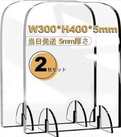 "Thumbnail of ""アクリルパーテーション 厚さ5mm 【W300mm-H400mm, 2枚セット】"""