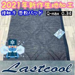 """Thumbnail of """"2021年新作 接触冷感 ラストクール """"シングル""""敷パッド ネイビー"""""""
