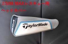 """Thumbnail of """"SIM MAXレスキュー用ヘッドカバー"""""""