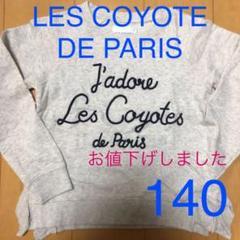 """Thumbnail of """"お値下げ LES COYOTES DE PARIS トレーナー 10歳 美品"""""""