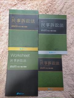 "Thumbnail of ""資格スクエア 予備試験 5期  民事訴訟法 4冊セット"""