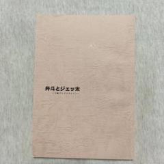 "Thumbnail of ""THE PLAN9  ザ・プラン9  弁斗とジェッ太  台本"""