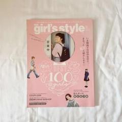 "Thumbnail of ""関西girls style  2015年 夏"""