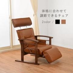 "Thumbnail of ""PVC レザー調 高座椅子 ガス圧式 リクライニングチェア/ブラウン ブラック"""