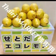 "Thumbnail of ""国産瀬戸内レモン  もうすぐ終了"""