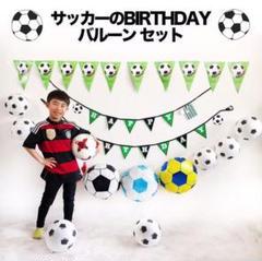 "Thumbnail of ""サッカーの誕生日バルーンセット♡サッカーチームの祝賀会や卒団式にも♡送料無料"""