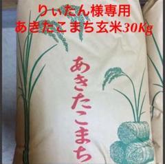 "Thumbnail of ""【りぃたん様専用】令和2年度 あきたこまち玄米30Kg"""