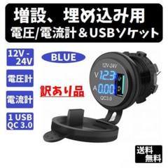 "Thumbnail of ""【訳あり】増設、埋め込み用 電圧/電流計&USBソケット【青色】"""