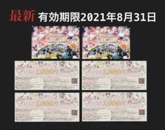 "Thumbnail of ""株主優待券 サンリオピューロランド ハーモニーランド チケット お買い物券付b"""