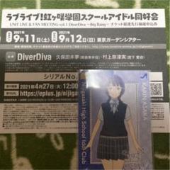 """Thumbnail of """"ラブライブ 虹ヶ咲 DiverDiva ファンミーティング シリアル"""""""