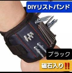 "Thumbnail of ""DIY リストバンド インパクトドライバー ビットホルダー マキタ 大工 黒"""