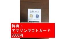 """Thumbnail of """"メンズリゼ 紹介カード"""""""