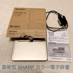 "Thumbnail of ""カラー電子辞書 シニア向け Brain PW-SR3-N"""